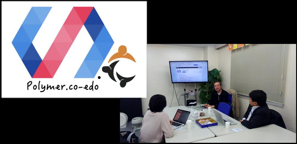 Polymer.co-edo meetup #27 - Polymer team の新しいロードマップを解説!