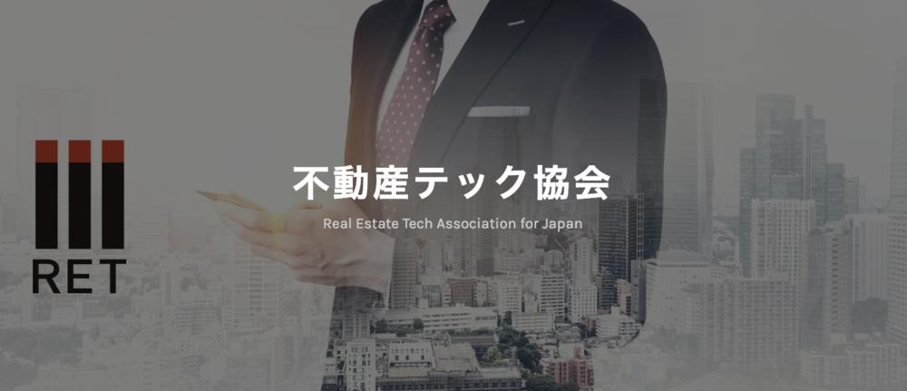 IoT×不動産テック最新情報セミナー
