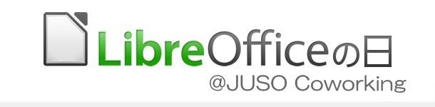 LibreOfficeの日 vol.68