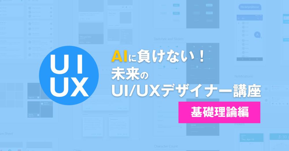 AIに負けない!未来のUI/UXデザイン理論