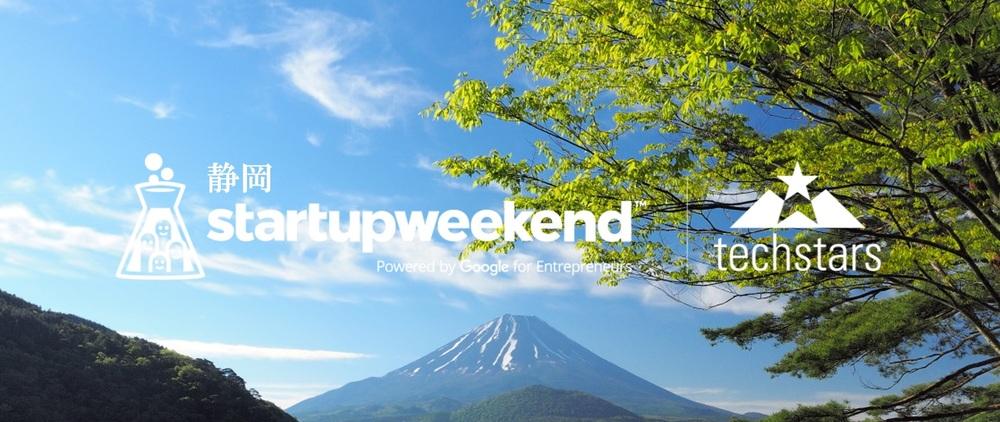 [第二回]StartupWeekend静岡