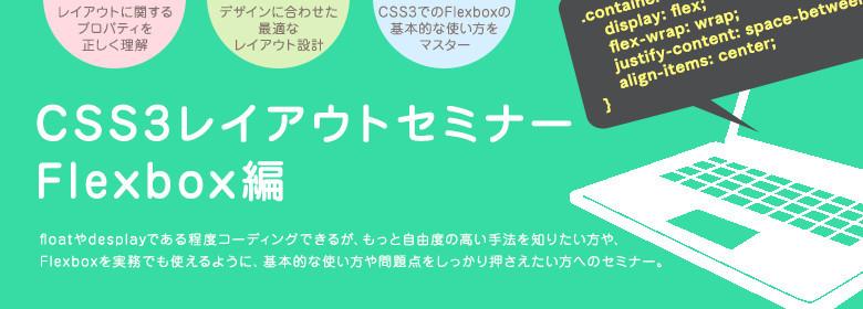 最大8席の少人数制|CSS3レイアウトセミナー Flexbox編