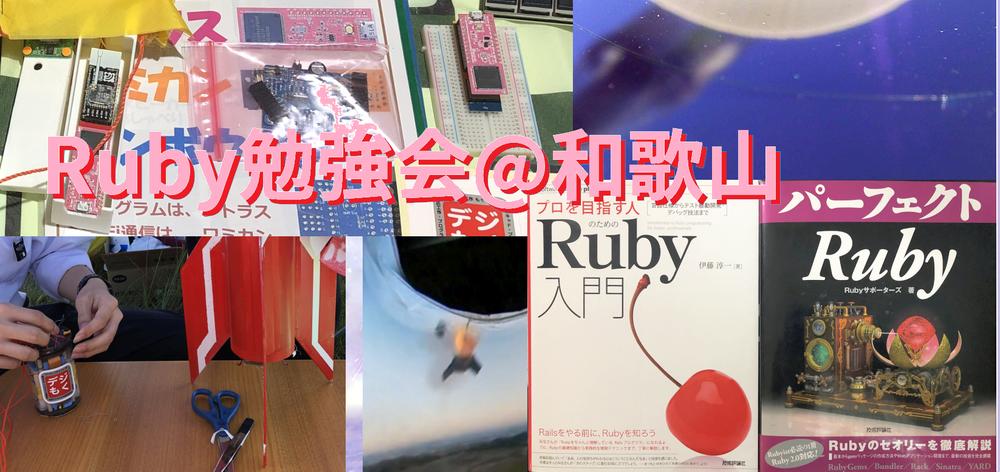 Ruby勉強会@和歌山 #72