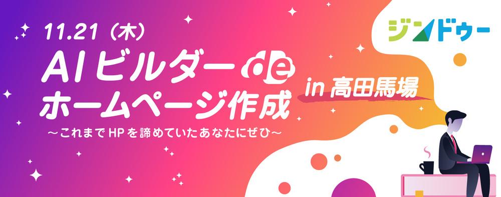 これまでホームページを諦めていたあなたにぜひ! AI ビルダー de ホームページ in 高田馬場