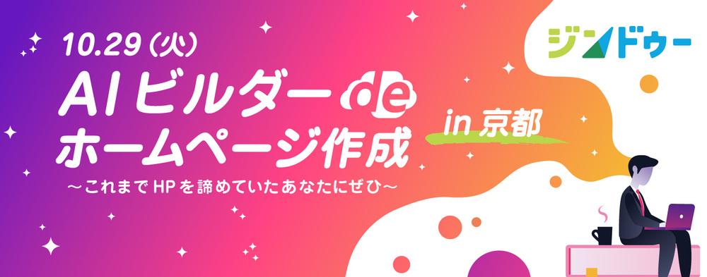 これまでホームページを諦めていたあなたにぜひ! AI ビルダー de ホームページ in 京都