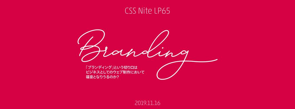 CSS Nite LP65 「ブランディングという切り口は、ビジネスとしてのウェブ制作において福音となりうるのか?」