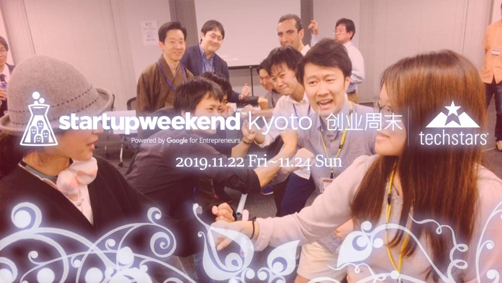 スタートアップウィークエンド京都  创业周末