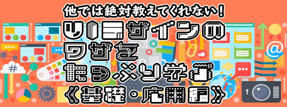 【名古屋2020年1月開催・一括割引】他では絶対教えてくれないUIデザインのワザをたっぷり学ぶ《基礎・応用編》