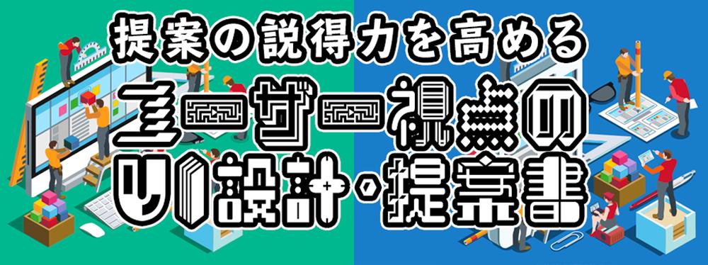 単体05【名古屋2020年1月開催】提案の説得力を高める「ユーザー視点のUI設計&提案書」