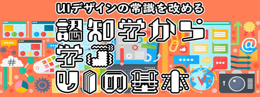 単体02【名古屋2020年1月開催】UIデザインの常識を改める「認知学から学ぶUIの基本」