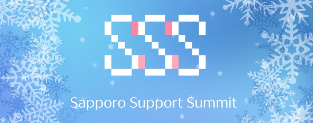 Sapporo Support Summit
