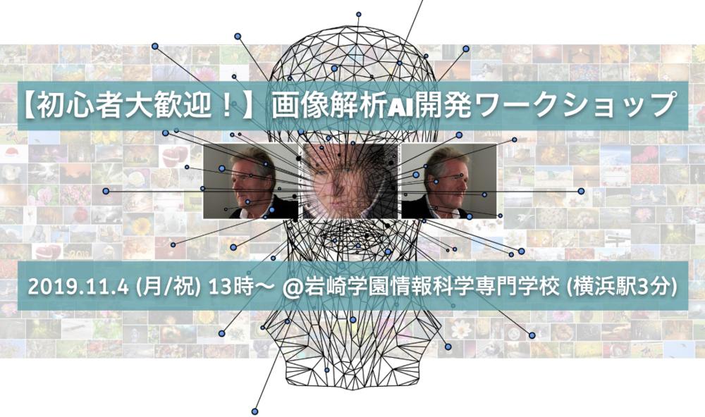 【初心者大歓迎!】画像解析AI開発ワークショップ 〜SWY 11 プレイベント〜