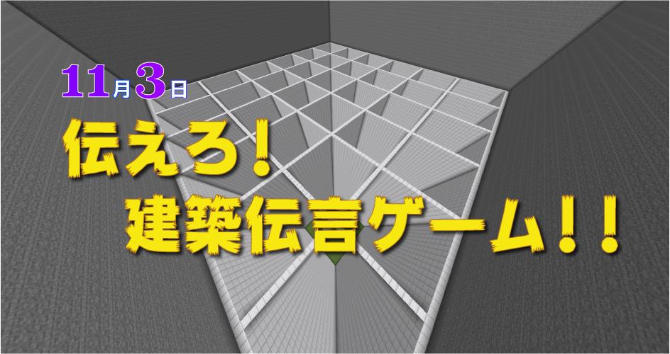【11月3日】伝えろ!建築伝言ゲーム!!