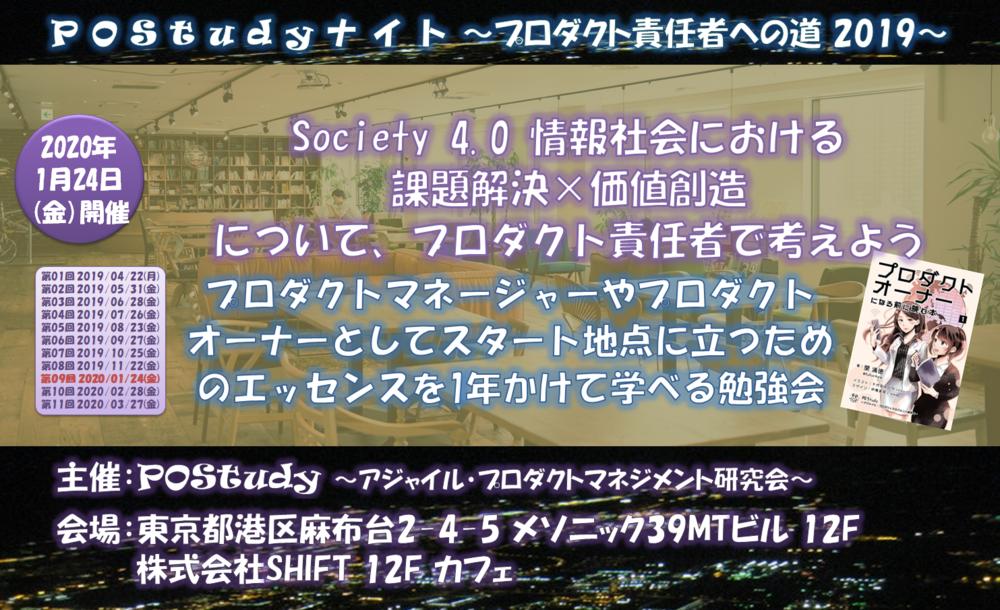 Society 4.0 情報社会における課題解決×価値創造について、プロダクト責任者視点で考えよう【POStudyナイト#09 - プロダクト責任者への道 2019】【2020/01/24(金)】