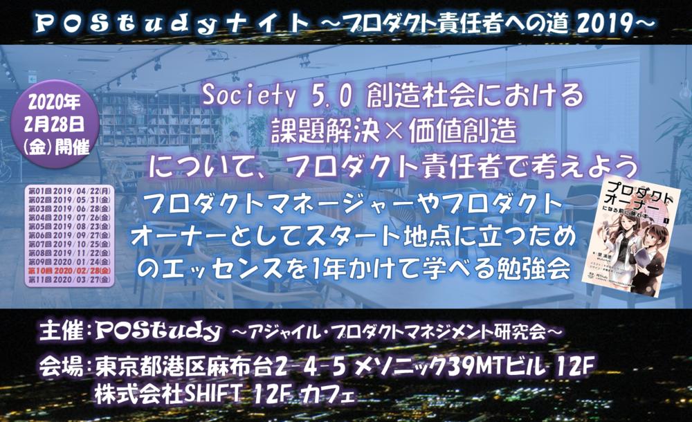 [中止]Society 5.0 創造社会における課題解決×価値創造について、プロダクト責任者視点で考えよう【POStudyナイト#10 - プロダクト責任者への道 2019】【2020/02/28(金)】