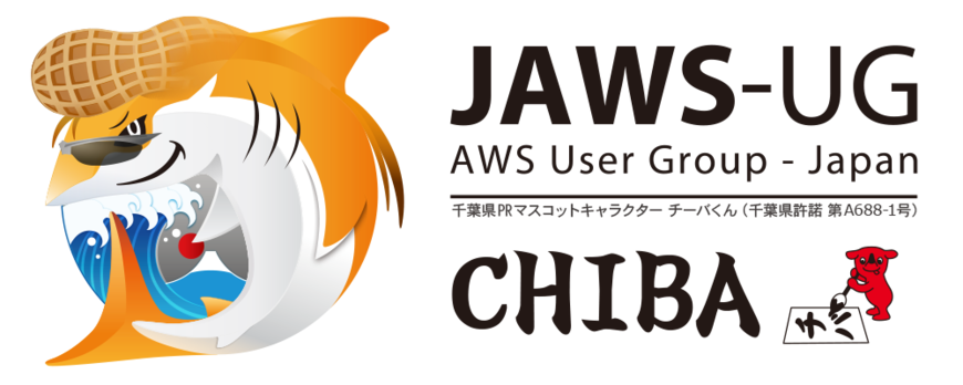 JAWS-UG 千葉支部 Vol.7 〜千葉からAWSをはじめよう〜