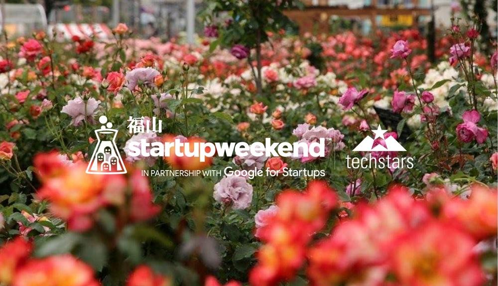 [初開催]StartupWeekend 福山