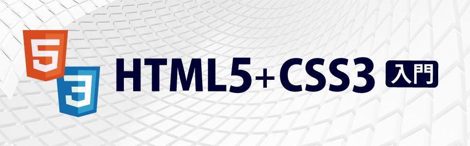 【一日速習】HTML5+CSS3《入門》講座