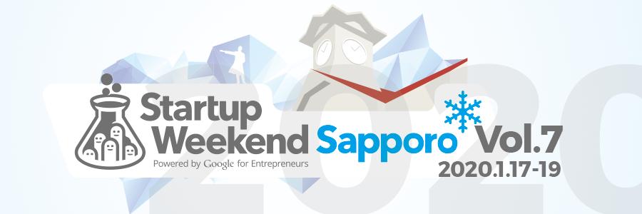 Startup Weekend Sapporo Vol.7(スタートアップ ウィークエンド サッポロ)