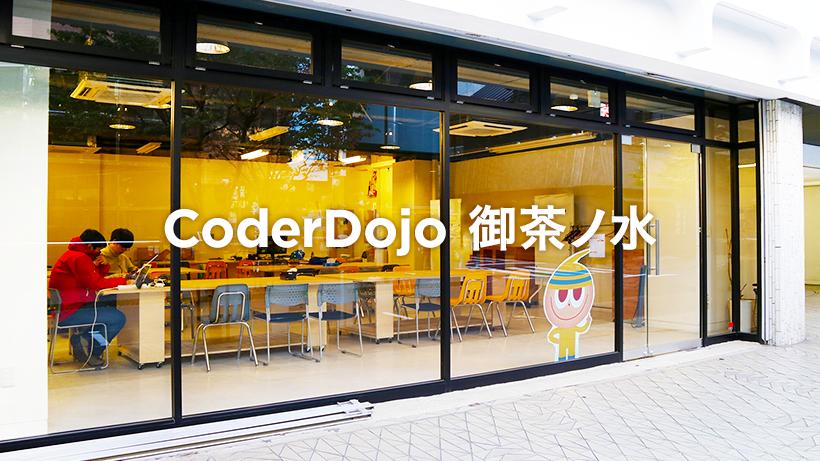 CoderDojo御茶ノ水外観