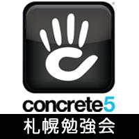 concrete5札幌勉強会