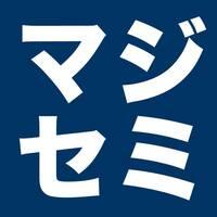 マジセミ×名古屋・大阪・福岡(「ITによるビジネス変革」を本気で追求するセミナー)