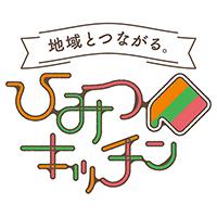 北海道-地域とつながる「ひみつキッチン」