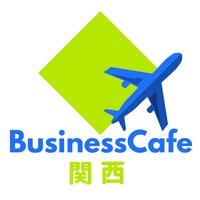 BusinessCafe関西