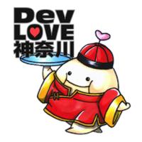 DevLOVE 神奈川