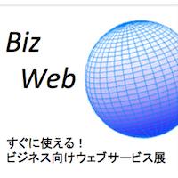 すぐに使える!ビジネス向けウェブサービス展