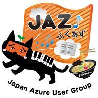 Japan Azure User Group 福岡支部(ふくあず)