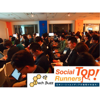 【TechBuzz】Social Smart Top Runners(Company features)