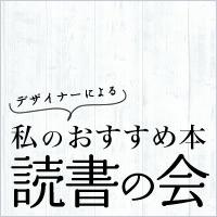 デザイナーによる「私のおすすめ本」読書の会