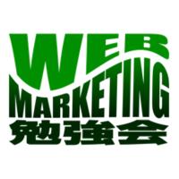 Webマーケティング勉強会