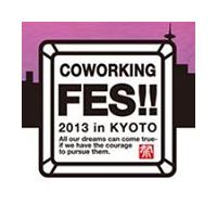 CoworkingFes京都
