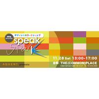 クリエイティブセッション『SPEAK SPARK』 by AQUENT