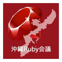 沖縄Ruby会議