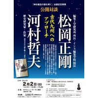 松岡正剛×河村哲夫 公開対談「古代九州へのアプローチ」