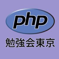 PHP勉強会@東京
