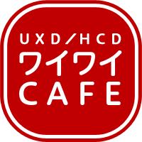 UXD/HCD ワイワイCAFE