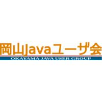 岡山Javaユーザ会