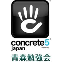 concrete5青森ユーザーグループ勉強会