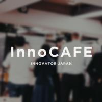 イノベーター・ジャパン