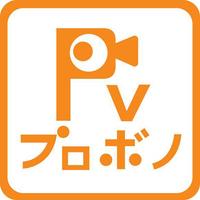 PVプロボノクリエイター