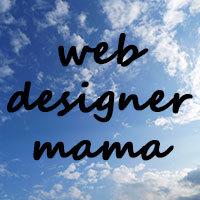 webデザイナーママの会