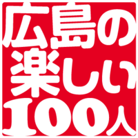 広島の楽しい100人