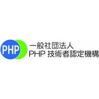 PHP勉強会と総チェックのための試験