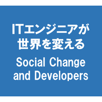 ITエンジニアが世界を変える ~Social Change and Developers(SCAD)~