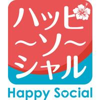 ハッピーソーシャル☆Happy Social