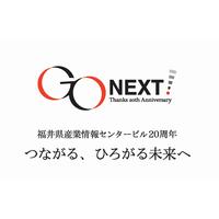 福井県産業情報センター利用促進ウィーク